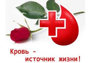 Баннер сайта станция переливания крови